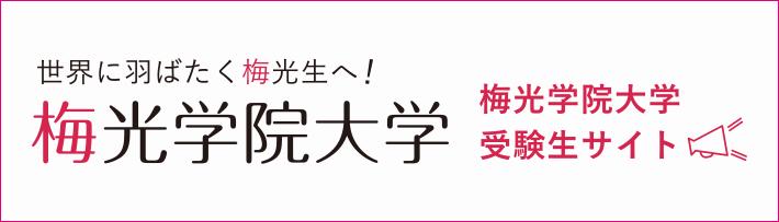 梅光学院大学受験生応援サイト