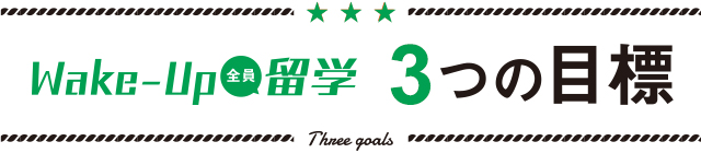 Wake-Up全員留学 3つの目標