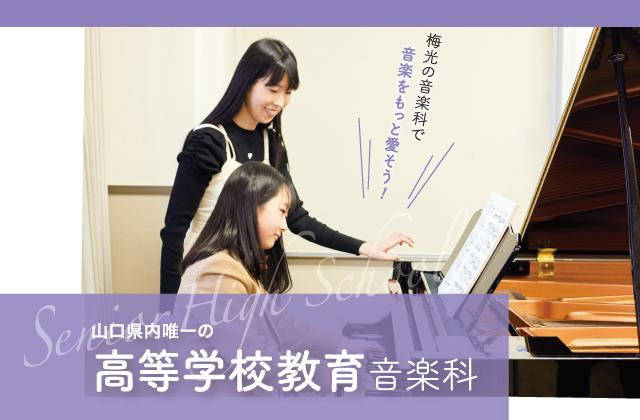 女子 科 音楽 桐朋 学校 高等