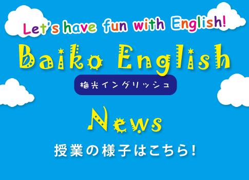 News~講座からのお知らせや、英語教育に関する情報をお知らせします。授業の様子もこちらから!