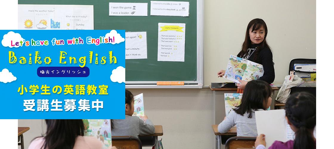 小学生の英語教室~受講生募集中