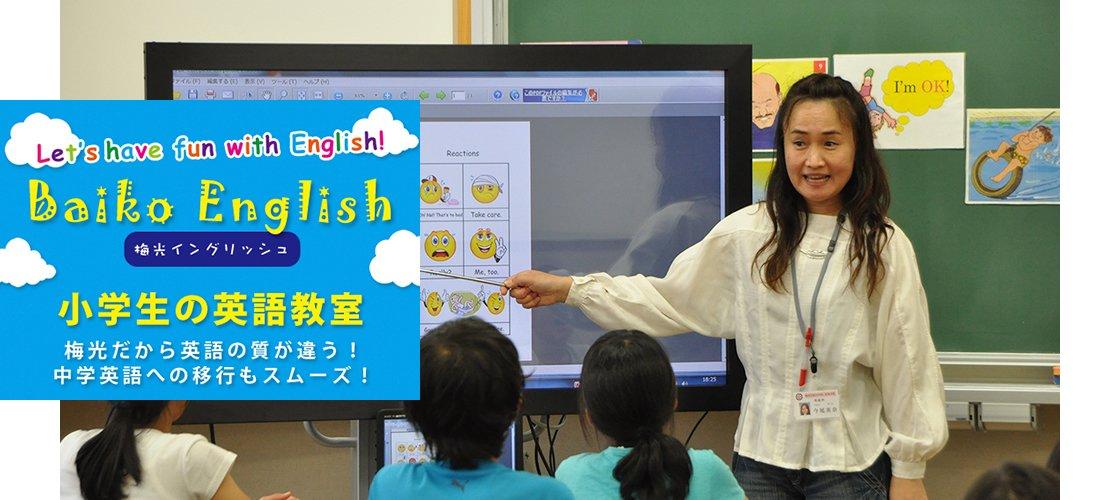 小学生の英語教室~梅光だから英語の質が違う!中学英語への移行もスムーズ!