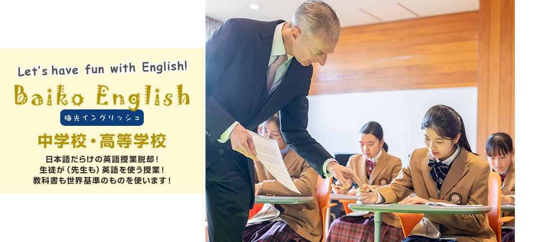 中学校・高等学校~日本語だらけの英語授業脱却!生徒が(先生も)英語を使う授業!教科書も世界基準のものを使います!
