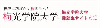 梅光学院大学 受験生応援サイト