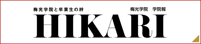 学院報 HIKARI