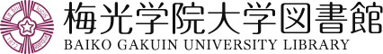 梅光学院大学図書館
