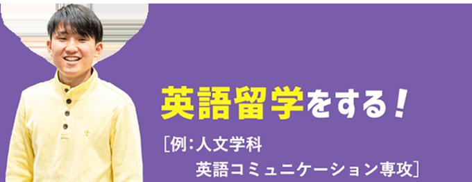 英語留学をする!