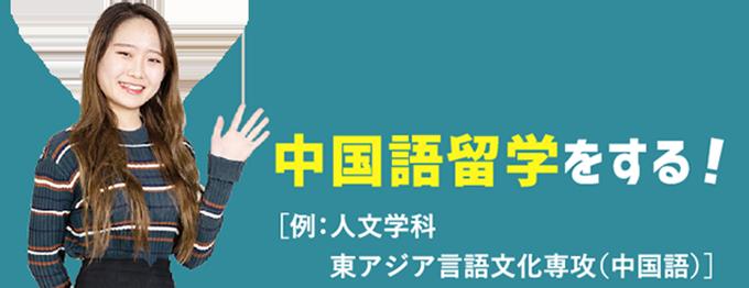 中国語留学をする!