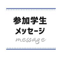 参加学生メッセージ