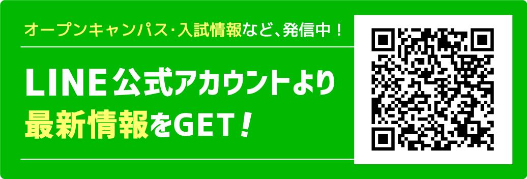 LINE公式アカウントより新着情報をGET!
